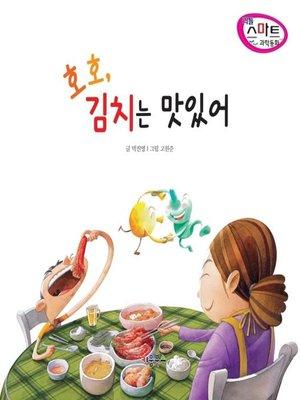 cover image of 호호, 김치는 맛있어