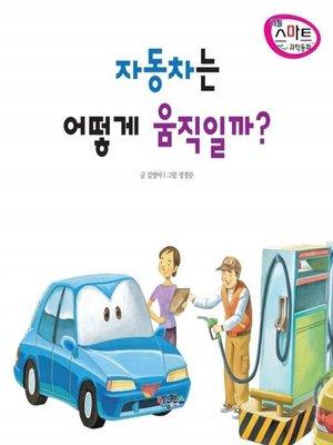 cover image of 자동차는 어떻게 움직일까?