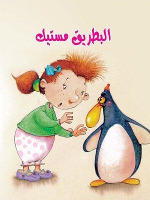 cover image of البطريق مستيك