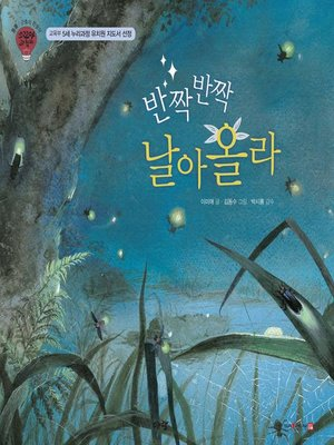 cover image of 반짝반짝 날아올라 (반딧불이)