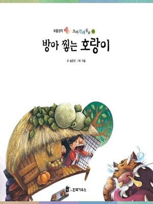 cover image of 방아 찧는 호랑이