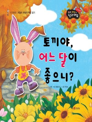 cover image of 토끼야, 어느 달이 좋으니?