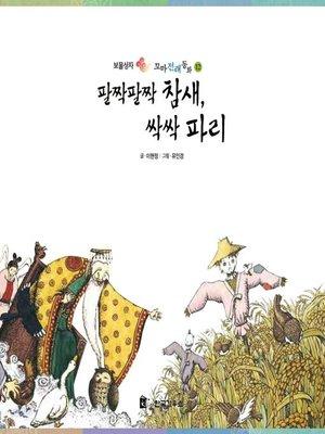 cover image of 팔짝팔짝 참새, 싹싹 파리