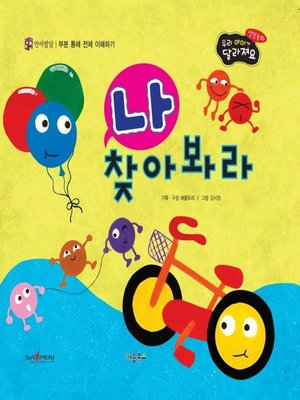 cover image of 나 찾아봐라