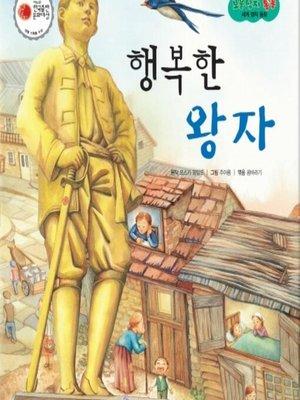 cover image of 행복한 왕자