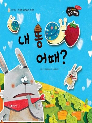 cover image of 내 똥 어때?