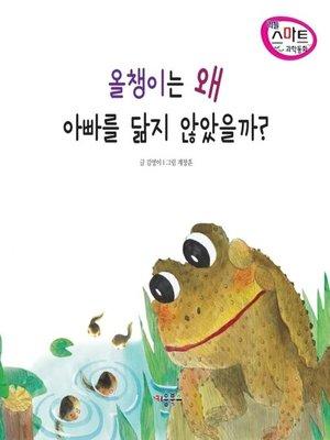 cover image of 올챙이는 왜 아빠를 닮지 않았을까?