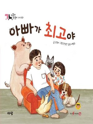 cover image of 아빠가 최고야