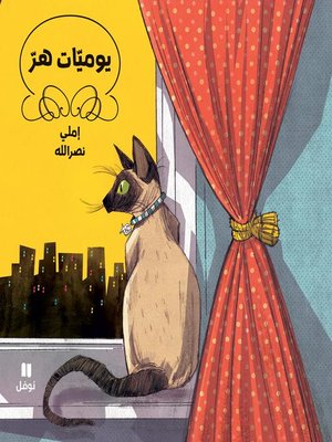 cover image of A Cat's Diary