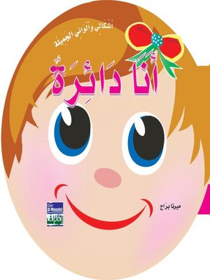 cover image of أنا دائرة