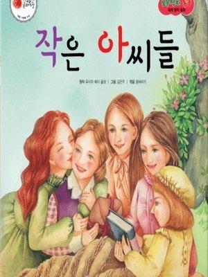 cover image of 작은 아씨들