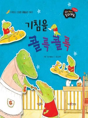cover image of 기침을 콜록콜록
