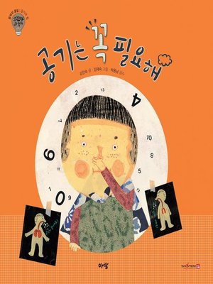 cover image of 공기는 꼭 필요해