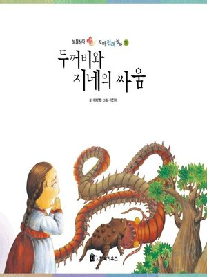 cover image of 두꺼비와 지네의 싸움