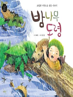 cover image of 밤나무 도령