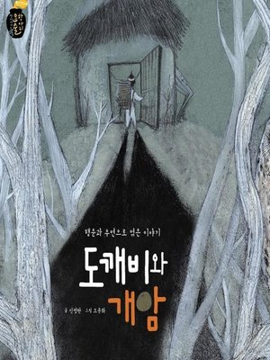 cover image of 도깨비와 개암
