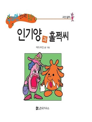 cover image of 인기양과 훌쩍씨
