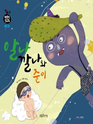cover image of 알나깔나와 준이