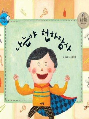 cover image of 나는야 천하장사