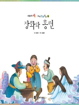 cover image of 장화와 홍련