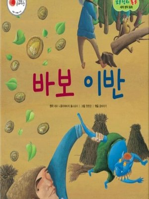 cover image of 바보 이반