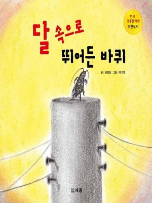 cover image of 달 속으로 뛰어듞 바퀴