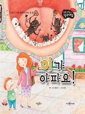 cover image of 이가 아파요?