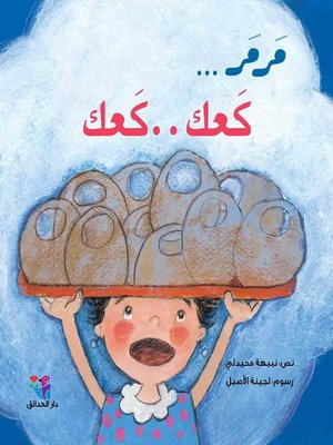 cover image of مرمر.. كعك.. كعك
