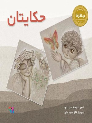 cover image of حكايتان