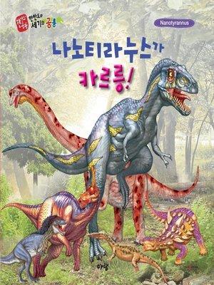 cover image of 나노티라누스가 카르릉!