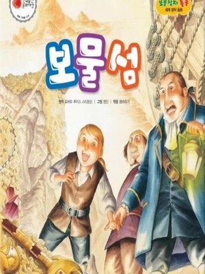 cover image of 보물섬