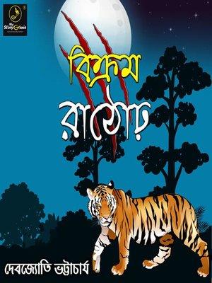 cover image of Bikram Rathore