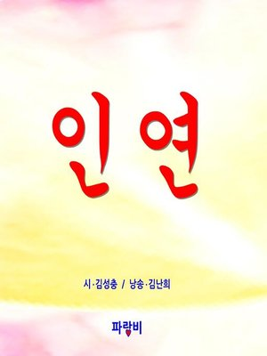 cover image of 인연