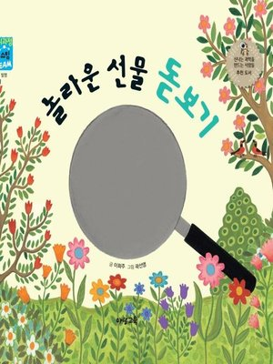 cover image of 놀라운 선물 돋보기