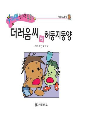 cover image of 더러움씨와 허둥지둥양