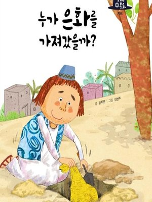 cover image of 누가 은화를 가져갔을까? / 아들이 눈물을 흘린 까닭은?