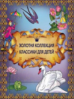 cover image of Золотая коллекция классики для детей