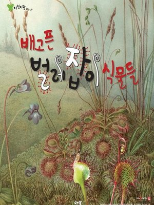 cover image of 배고픈 벌레잡이 식물들