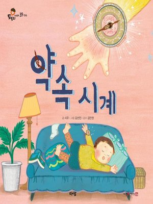 cover image of 약속 시계