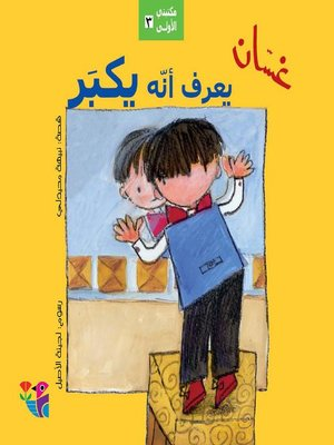 cover image of غسان يعرف أنه يكبر