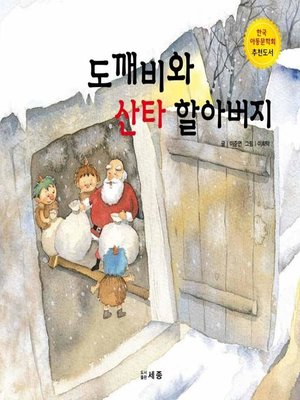 cover image of 도깨비와 산타 핛아버지