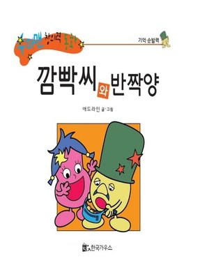 cover image of 깜빡씨와 반짝양