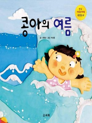 cover image of 콩아의 여름