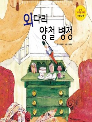 cover image of 외다리 양철 병정