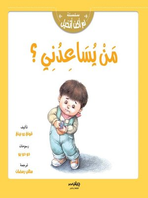 cover image of من يساعدني ؟