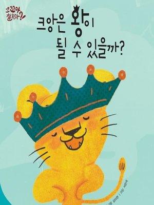 cover image of 크앙은 왕이 될 수 있을까?