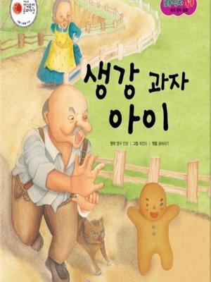 cover image of 생강 과자 아이