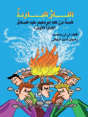 cover image of النار الباردة