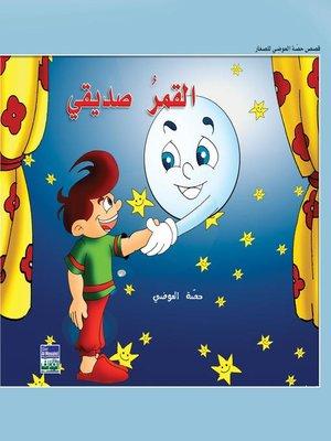 cover image of القمر صديقي