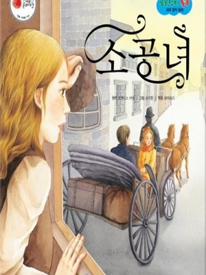 cover image of 소공녀